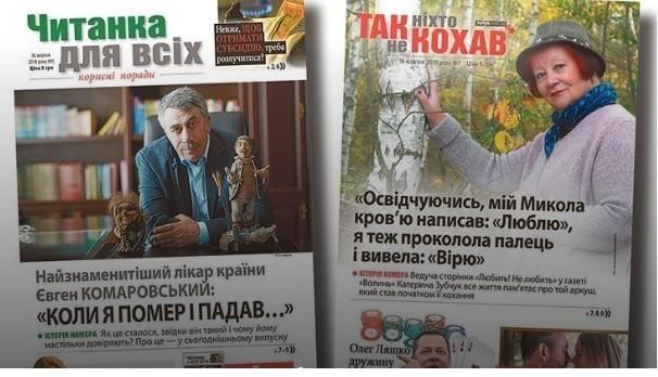 Так виглядатимуть перші шпальти нових газети. Фото www.volyn.com.ua