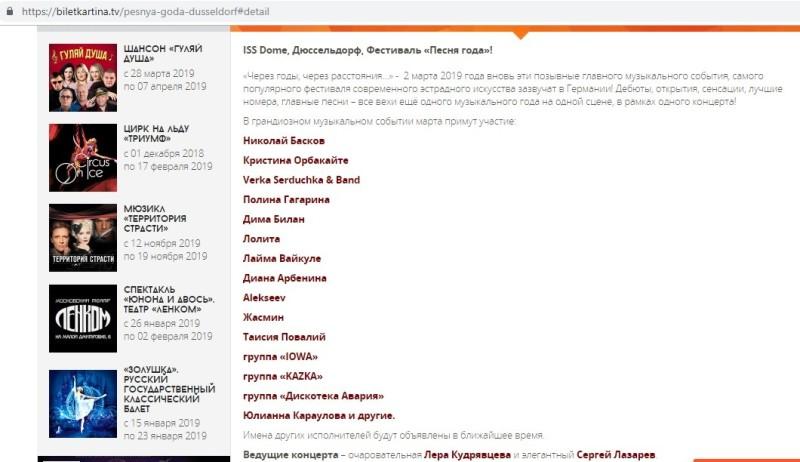 Гурт KAZKA виступить у російському шоу «Песня года» разом с Басковим та Повалій