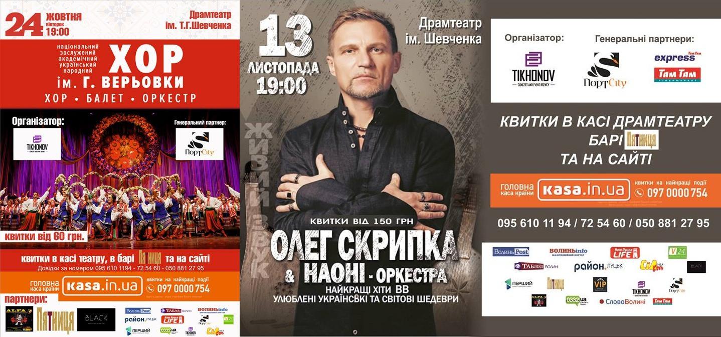 Олег Скрипка та НАОНІ-оркестра у Луцьку   13 листопада 2017   –  https   www.facebook.com events 1996902173914133  8d5391a49d6cf