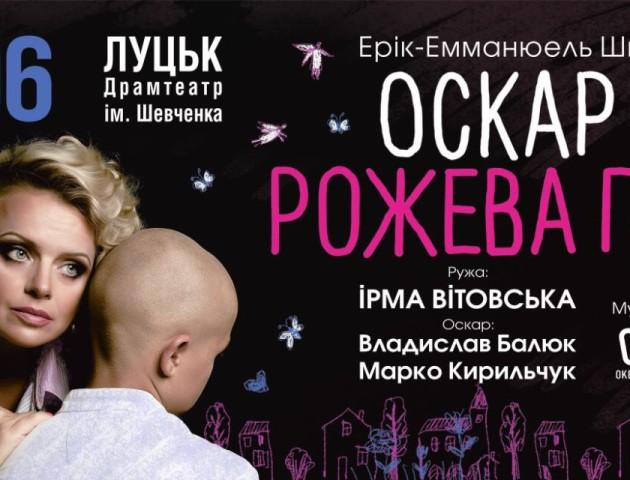 До Луцька їде благодійна вистава «Оскар та Рожева Пані». ВІДЕО