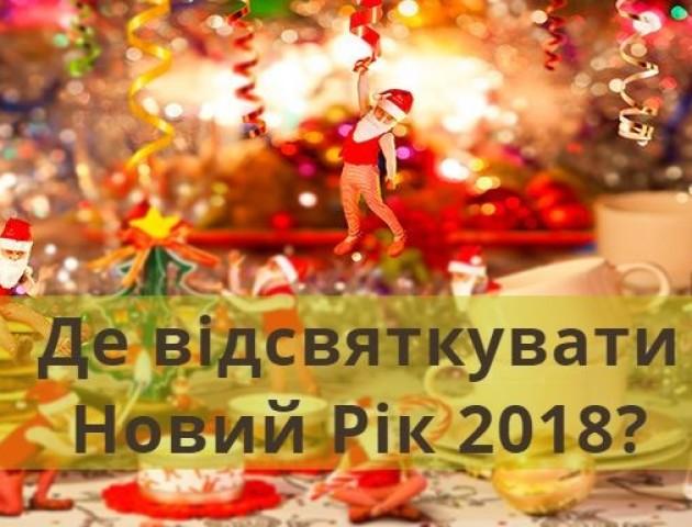 Де зустріти Новий Рік 2018 в Луцьку?