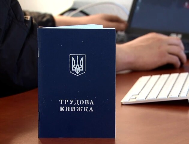 В Україні хочуть скасувати трудові книжки