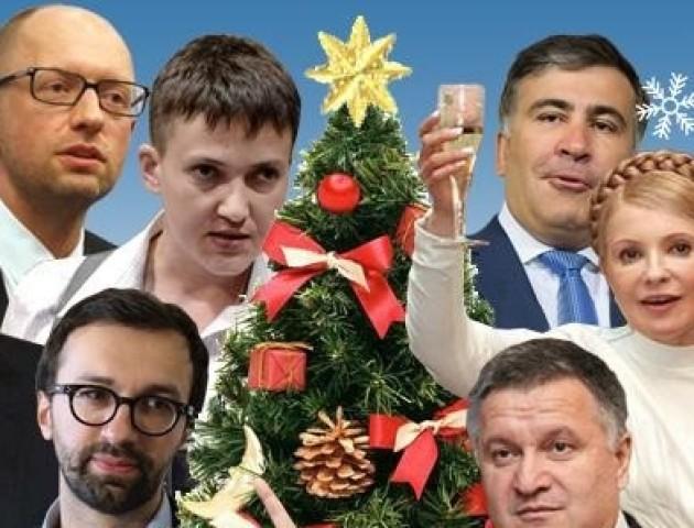 У мережі з'явилося «правдиве» новорічне привітання від українських політиків