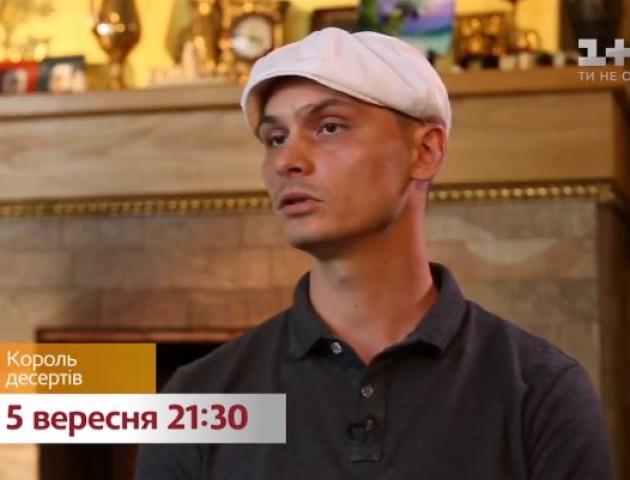 Лучанин бере участь у відомому телешоу на «1+1». ВІДЕО