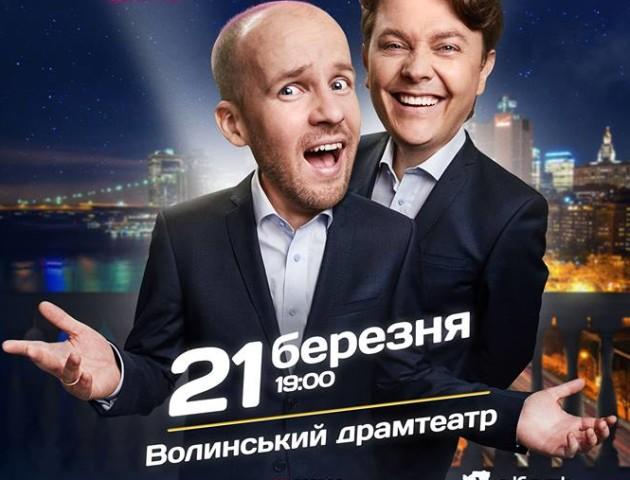 Лучан запрошуюють на концерт дуету «Брати Шумахери»