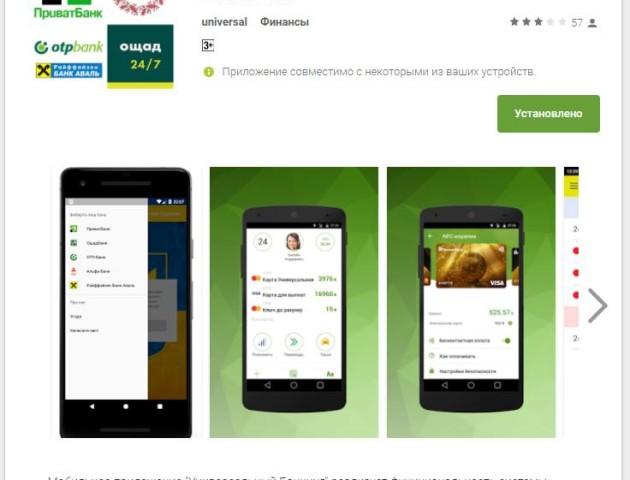 ПриватБанк попереджає клієнтів про шахрайський додаток «Універсальний Мобільний Банкінг»