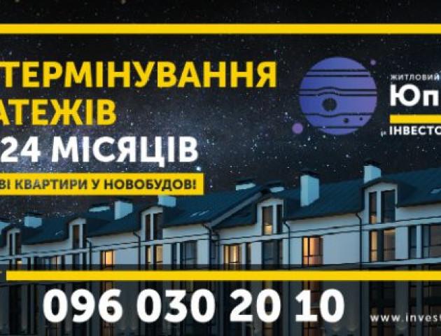 У Луцьку продають готові просторі квартири за спеціальними умовами