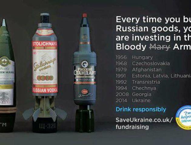 Проукраїнська реклама у Великобританії