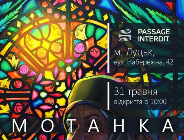 У Луцьку - виставка картин «Мотанка»