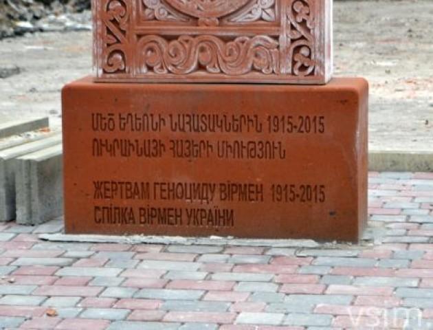 У Луцьку хочуть встановити вірменський   пам'ятний знак