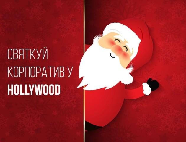 Луцький клуб запрошує на святкування новорічних корпоративів