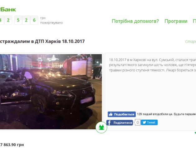 Постраждалі та родини загиблих у ДТП в Харкові отримали допомогу фонду «Допомагати просто!»