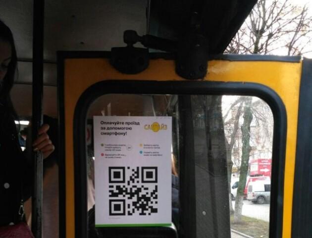 6 гривень. У Луцьку пасажири можуть заплатити за проїзд через телефон