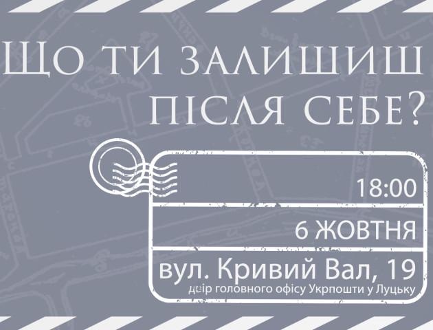 Листи місту: в Луцьку запрошують на зустрічі з творцями майбутнього