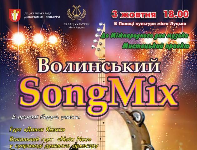 Стали відомі учасники мистецького проекту «Волинський SongMix»