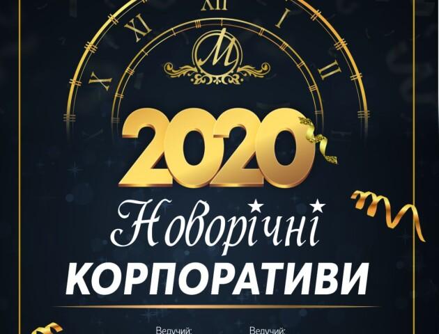 Де у Луцьку відсвяткувати корпоратив та Новий рік: у «Maximus Rest» - особлива пропозиція