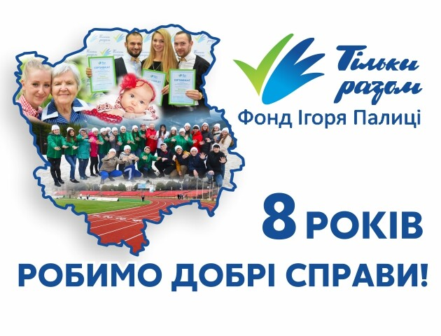 Луцьк: 8 років змін з Фондом Ігоря Палиці «Тільки разом»