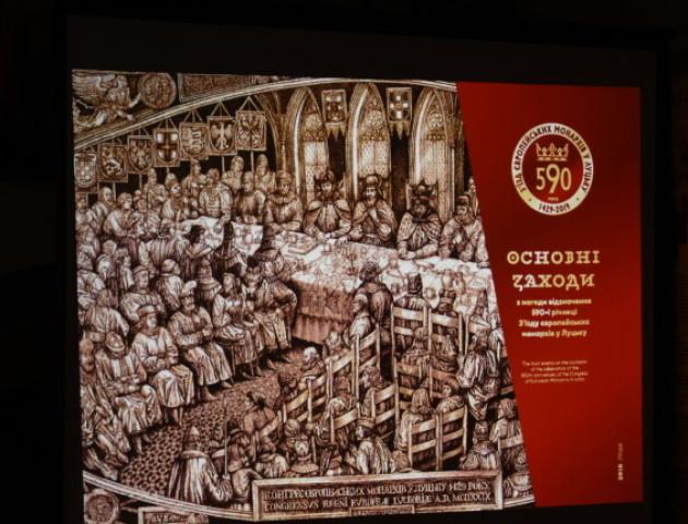 Як Луцьк святкуватиме 590-річчя з'їзду європейських монархів