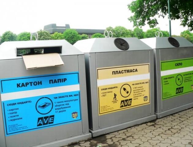 У Луцьку пропонують встановити смітники для роздільного збору сміття