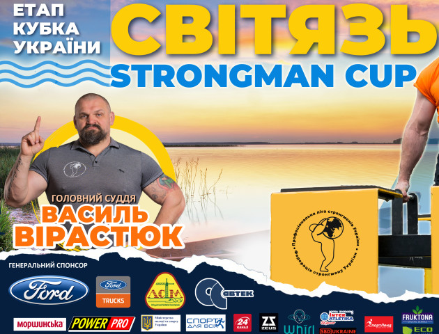 Перетягування яхти та зірковий суддя: на Світязі змагатимуться стронгмени з усієї України