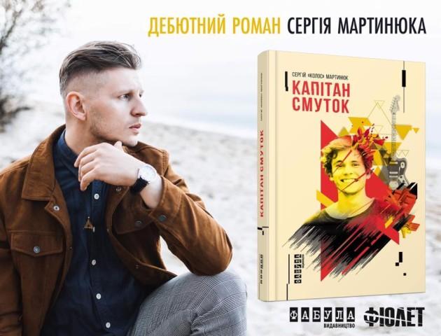 Лідер гурту «Фіолет» написав роман