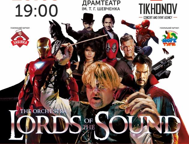 «Lords of the Sound» завітає у Луцьк з новою шоу-програмою. ВІДЕО