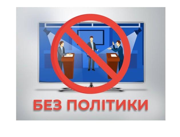 Українці «без політики», або Хто скаже останнє слово на виборах
