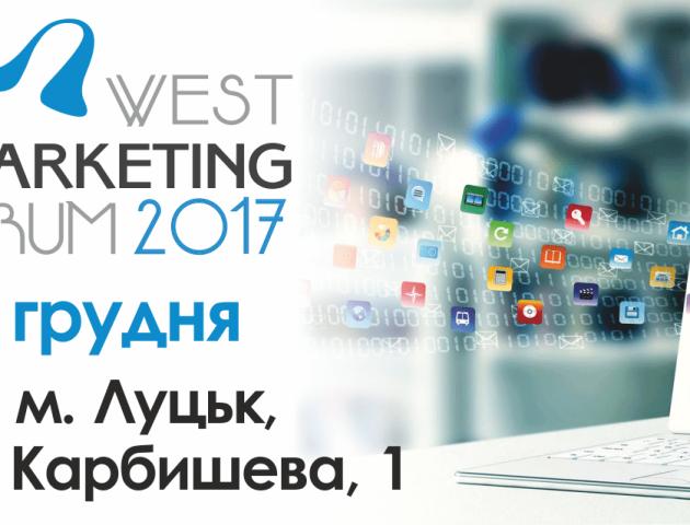 Повідомили погодинну програму форуму з інтернет-маркетингу у Луцьку