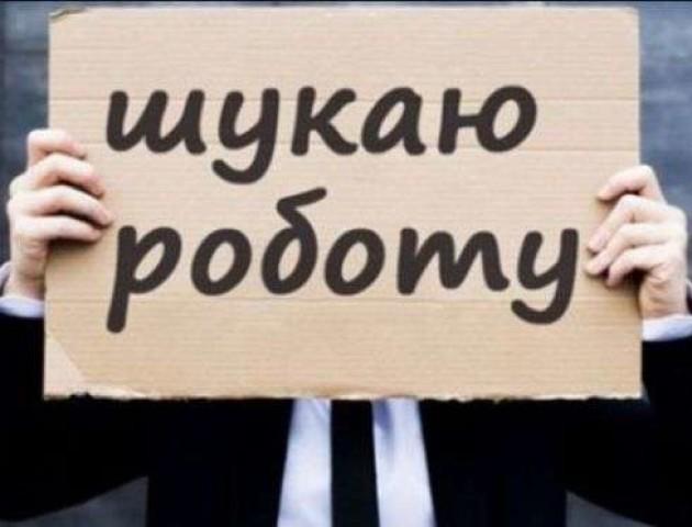 Як знайти роботу в Києві?