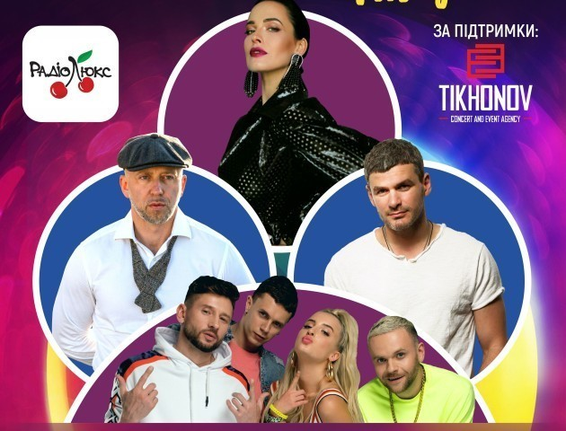 Лучан кличуть на автограф-сесію з зірками Lux FM Party Tour