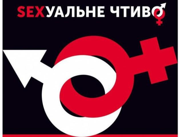 До Луцька їде імпровізований театр з пікантною виставою «Сексуальне чтиво»