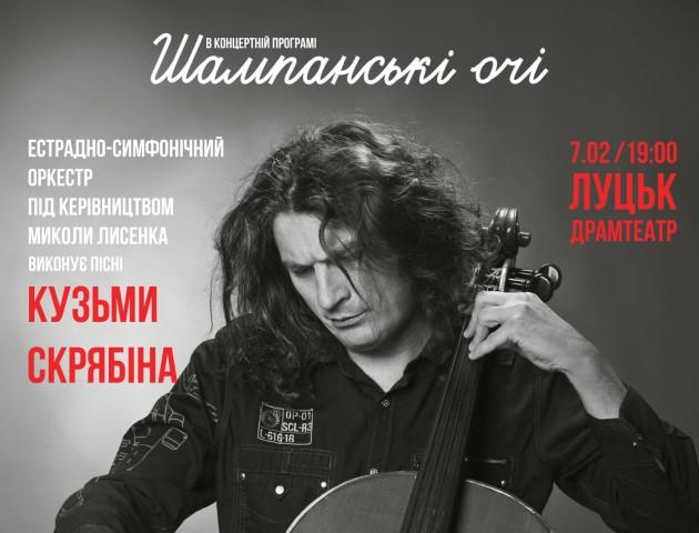Лучан запрошують послухати хіти Кузьми у виконанні оркестру