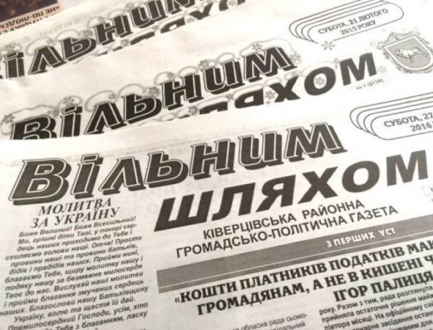 Депутати ліквідували ківерцівську «районку»