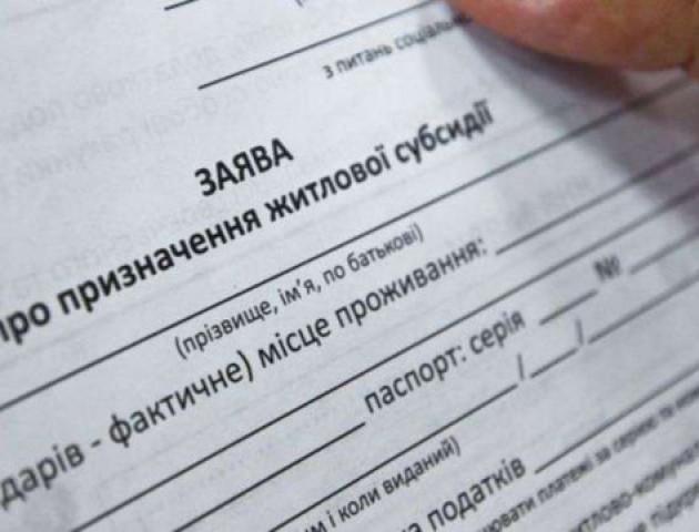 Уряд назвав категорії українців, які не зможуть отримати субсидії