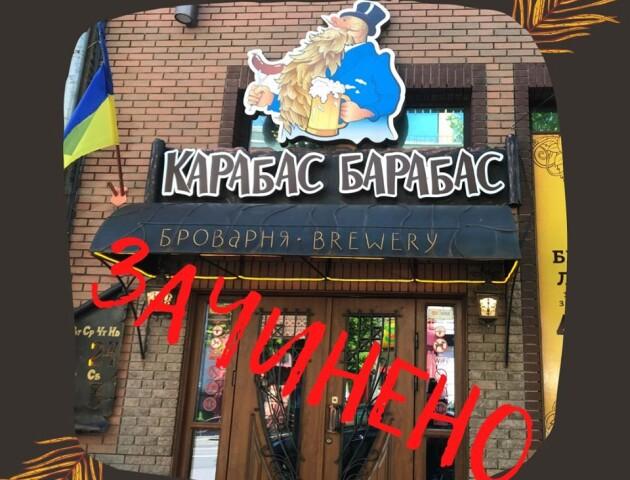 Луцька броварня «Карабас-Барабас» йде на карантин