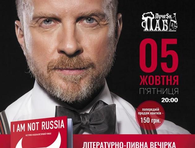 У Луцьку презентують націоналістично-містичний роман «I AM NOT RUSSIA»