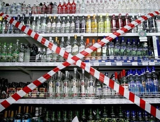 У Володимирі на вихідних заборонили продавати алкоголь