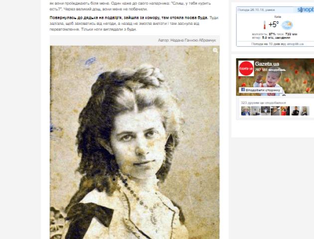 Інтернетом гуляє фото Олени Пчілки як світлина зв'язкової УПА з Волині