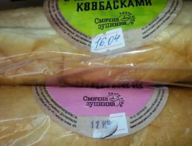 У луцькому супермаркеті пообіцяли знищити прострочені продукти