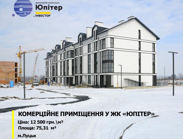 Комерційне приміщення у новобудові: у ЖК «Юпітер» продається площа під бізнес. ФОТО