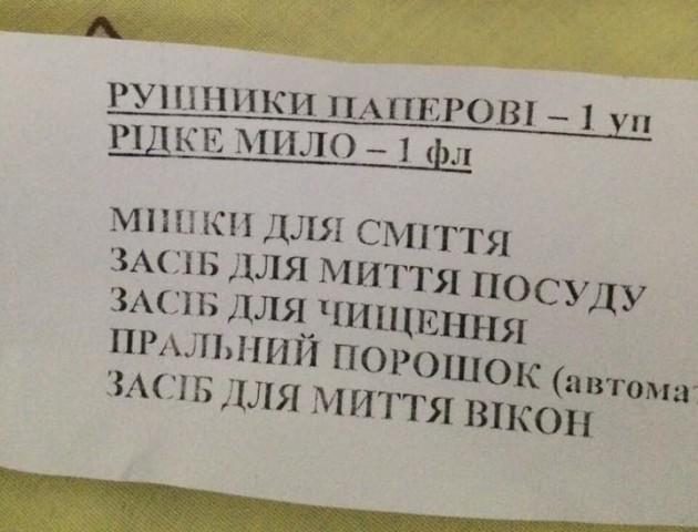 У луцькій лікарні пацієнтам дають обов'язкові «списки для покупок». ФОТО