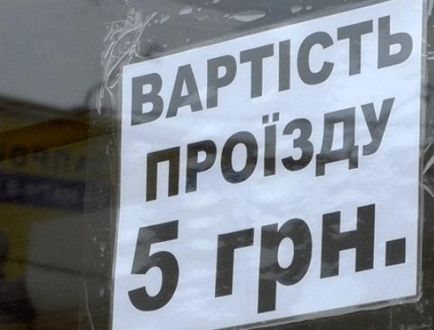 У Луцьку хочуть скасувати пільги для студентів у маршрутках