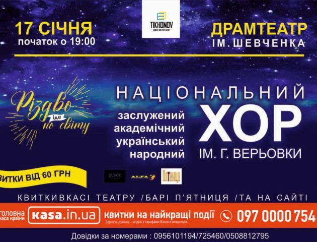 «Заколядуймо разом!»,  - у Луцьку виступатиме хор імені Верьовки