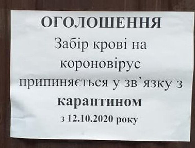 У Луцьку закривають на карантин центр боротьби зі СНІДом. Працівники похворіли на коронавірус