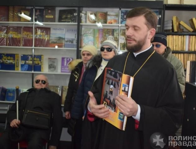 У Луцьку може з'явитися духовна газета шрифтом Брайля