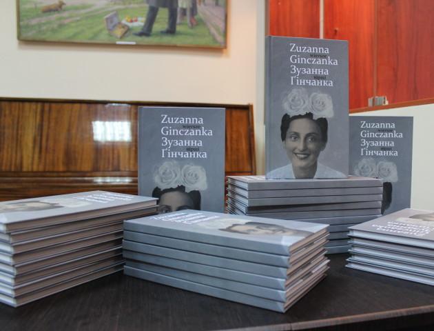 У Луцьку слухали поезію Зузанни Ґінчанки. ФОТО