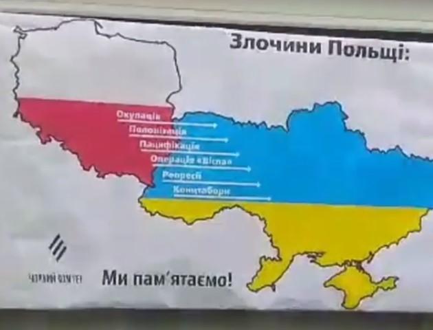 На консульстві Польщі вивісили дошку польських злочинів проти України. ВІДЕО