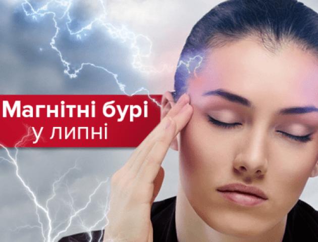 Магнітні бурі в липні: коли чекати погіршення самопочуття