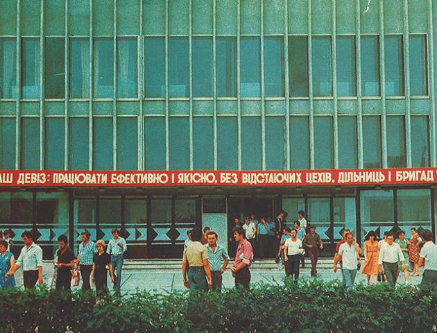 Ретрофото: яким був шовковий комбінат у 80-х роках