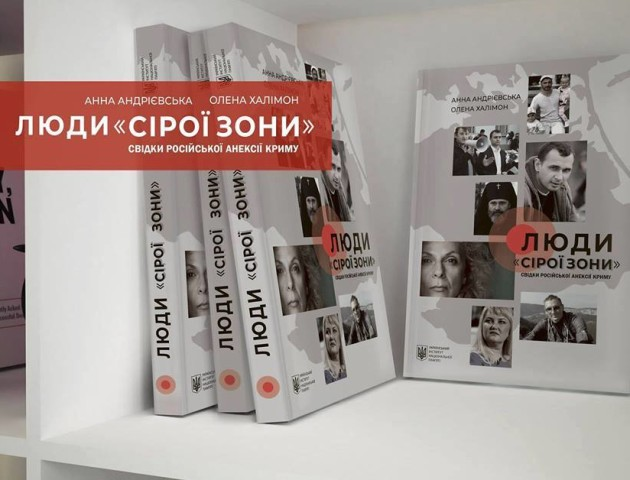 У Луцьку презентують книгу про анексію Криму